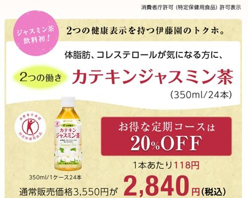 伊藤園 カテキンジャスミン茶